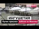 ОТВЕТ ПУТИНА на ПРОТЕСТ! ПУТИН прислал войска в ИНГУШЕТИЮ из Москвы! Новости Ингушетия Россия 2019