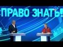 Право знать! Ольга Васильева 01.09.2018