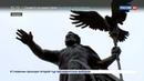Новости на Россия 24 Мединский открыл первый в России памятник Ивану Великому