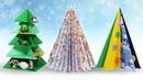 ТОП 3 ЕЛКИ 🎄 ИЗ БУМАГИ Как сделать елку из бумаги просто и красиво