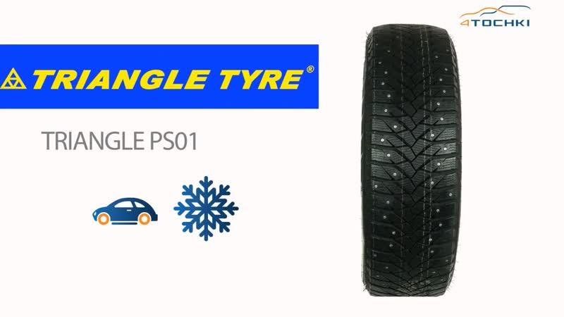 3D-обзор шины Triangle PS01 Шины и диски 4точки - Wheels Tyres.