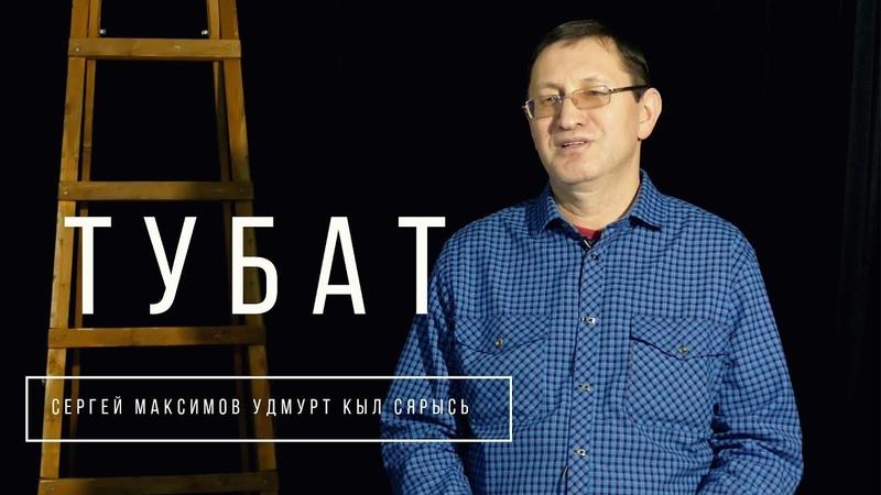 ТУБАТ. Сергей Максимов вера удмурт кыл сярысь