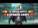 116 СЕРИЯ В ПРЯМОМ ЭФИРЕ ОТ BORUTJUTS