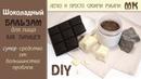 DIY Шоколадный бальзам для лица - лучшая защита и забота о коже. Незаменимый в холодное время года.