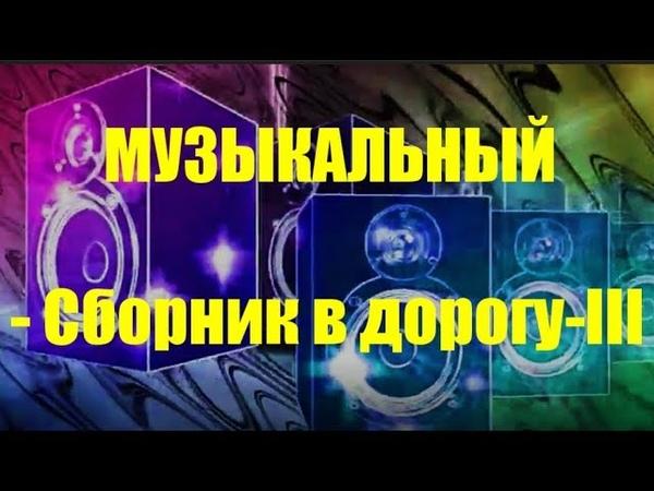 МУЗЫКАЛЬНЫЙ -СБОРНИК В ДОРОГУ -III