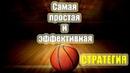 Самая простая , эффективная и прибыльная стратегия ставок на тотал в баскетболе