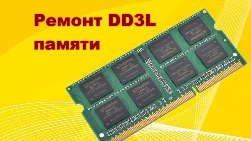 Неудачи в ремонте или как я 8 Gb DDR3L память ремонтировал