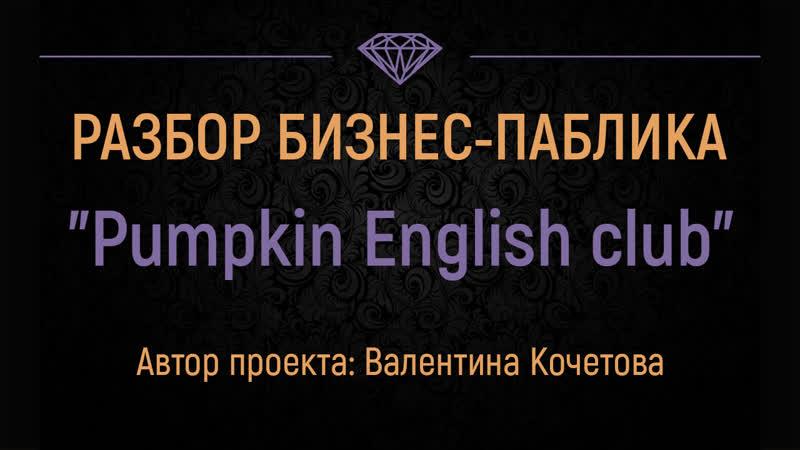 Разбор бизнес-паблика Валентины Кочетовой