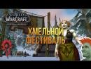 World of Warcraft: Battle for Azeroth 🌟 Шаман стихии 🌟 Эпохалки , Ульдир, поля боя