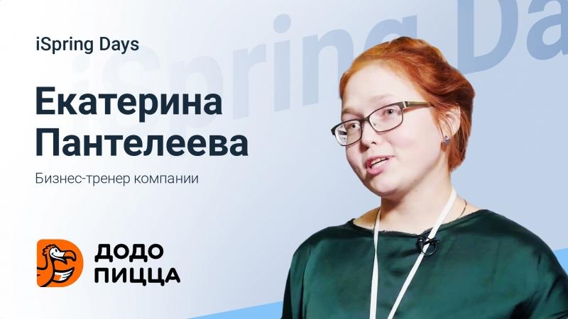 Отзыв Екатерины Пантелеевой, «Додо Пицца» - iSpring Days