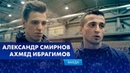 Александр Смирнов, Ахмед Ибрагимов - ВМедА