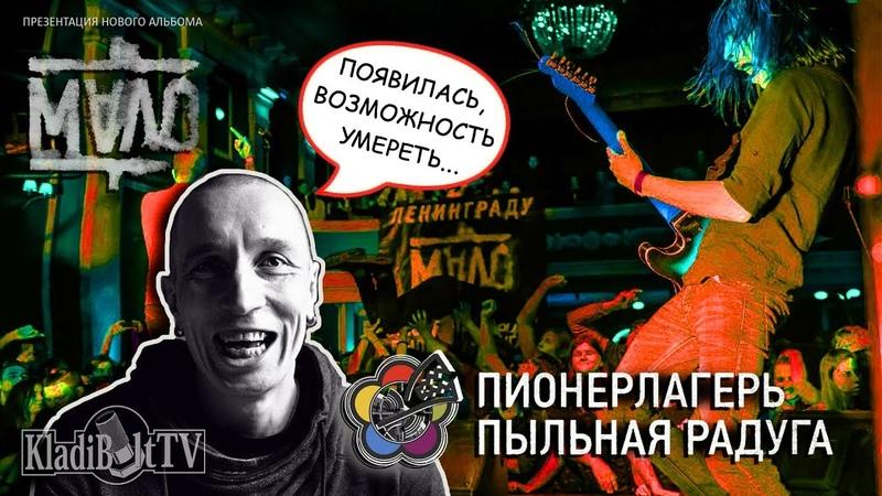 Интервью с гр. Пионерлагерь Пыльная Радуга | ППР и зритель (17.11) KladiBoltTV 18