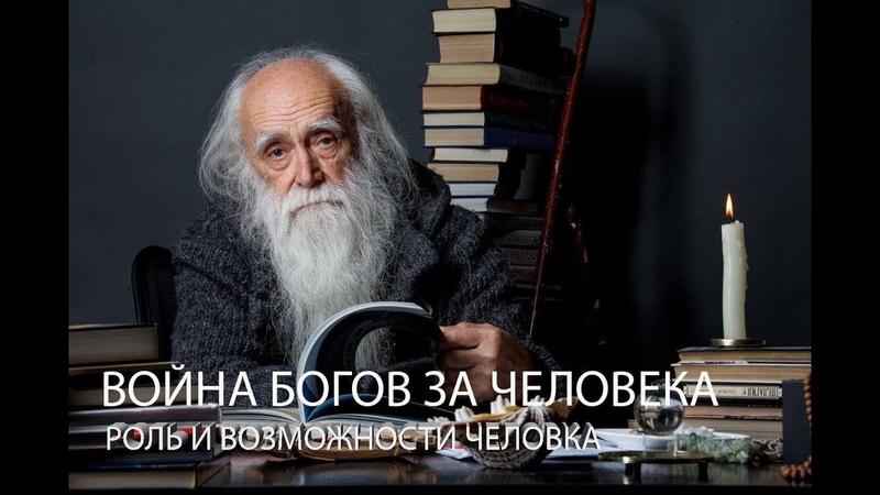 Лев Клыков Война Богов за человека Роль и возможности человека Тайны жизни