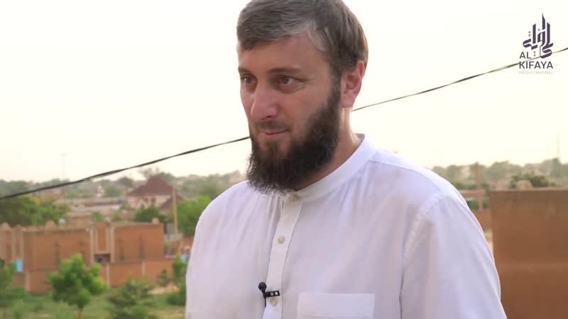 Абу Умар Саситлинский (большое интервью) - Исламский призыв, Фонды, Африка, Розы