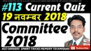 113 Current Quiz A2z Careers Important Committees Commissions of last 12 months
