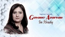 Gayane Azaryan - Im hrashq