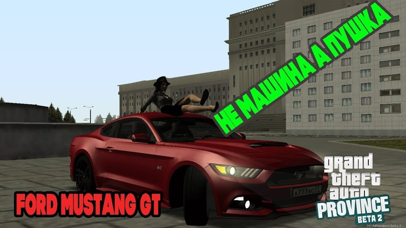 Ford Mustang GT Обзор MTA province