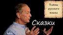 Михаил Задорнов Тайный смысл сказок