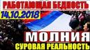 СРОЧНО!РАБОТАЮЩАЯ БЕДНОСТЬ-ПОЗОР ВЛАСТИ!КУМОВСТВО В РОССИИ МЕШАЕТ РАЗВИТИЮ