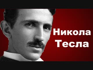 Никола Тесла - Биография