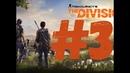TC The Division прохождение 3