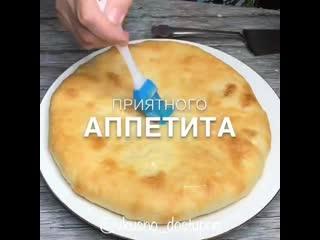Осетинские пироги с картофелем и сыром(описание под видео)