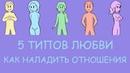 Как наладить отношения с партнером в зависимости от его типа любви Psych2go на русском
