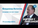 Завтрак с персоной - Владимир Антонов, кандидат на пост главы. ITV-Миасс. 19 сентября 2018
