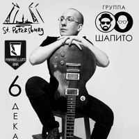Группа ШАПИТО / Санкт-Петербург / 06.12