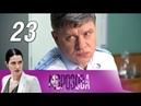 Морозова 2 сезон 23 серия Те, кого нет 2018 Детектив @ Русские сериалы