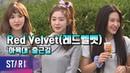 레드벨벳 아육대 출근길 Red Velvet 'Idol star Athletics Championship'