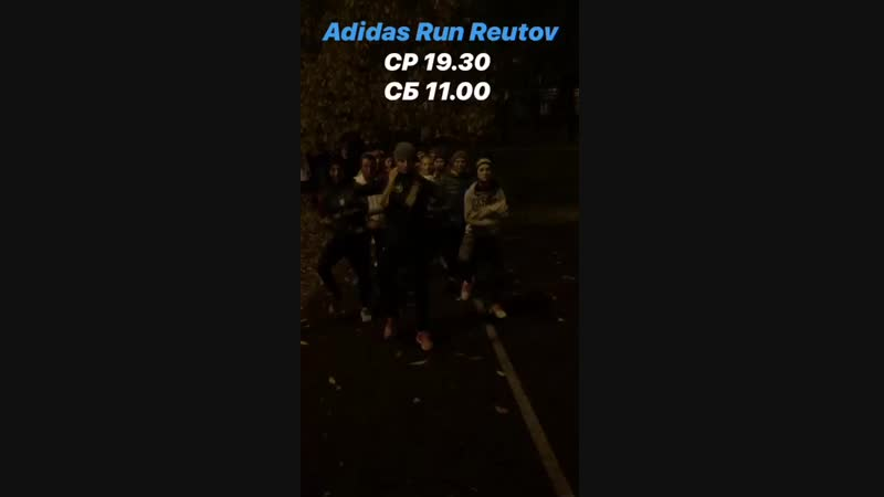 Тренировочный процесс Adidas Run Reutov