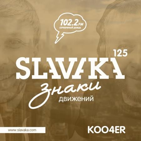 125 KOO4ER ЗНАКИДВИЖЕНИЙ 07.09.2018 SILVER RAIN RADIO - 102 2 FM KRSK