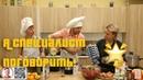 Кулинарное шоу с Юлией Гроза 4 выпуск