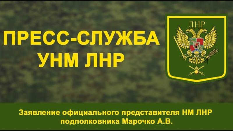 15 ноября 2018 г Заявление официального представителя НМ ЛНР подполковника Марочко А В