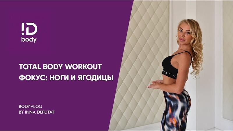 Тренировка для упругого и гибкого тела. Фокус ноги и ягодицы, спина, пресс