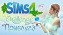 THE SIMS 4 Challenge ПРИСЛУГА 7 МИЛОСТИ