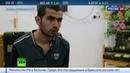 Новости на Россия 24 • Пленные боевики рассказали о связях Турции с ИГИЛ