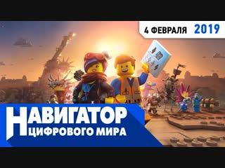 """""""Лего. Фильм 2"""", скрытые квесты The Witcher 3 и ноутбуки MSI в передаче """"Навигатор цифрового мира"""""""