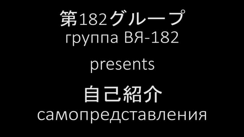 ВЯ 182 самопредставления 第182グループの自己紹介