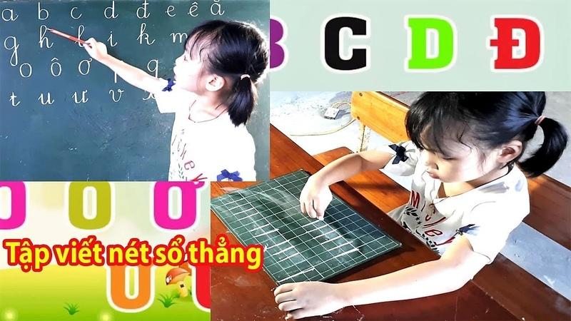 Minh Thư ôn luyện bảng chữ cái tiếng việt, tập viết nét sổ thẳng chuẩn bị học lớp 1