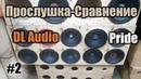 Сравнение DL Audio Phoenix Hybrid Neo 165 vs Pride Solo v2