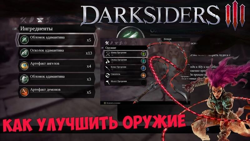 Как улучшать оружие в Darksiders 3: точим Шипы Презрения
