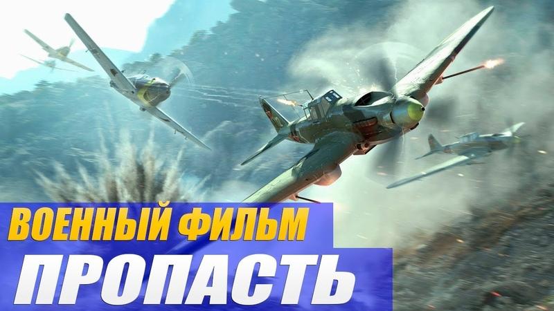 ФИЛЬМ 2019 РАЗОЗЛИТ ФАШИСТА! ** ПРОПАСТЬ ** Военные фильмы 2019 новинки HD 1080P