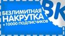НАКРУТКА ПОДПИСЧИКОВ ВКОНТАКТЕ 2018 РАБОЧИЙ СПОСОБ