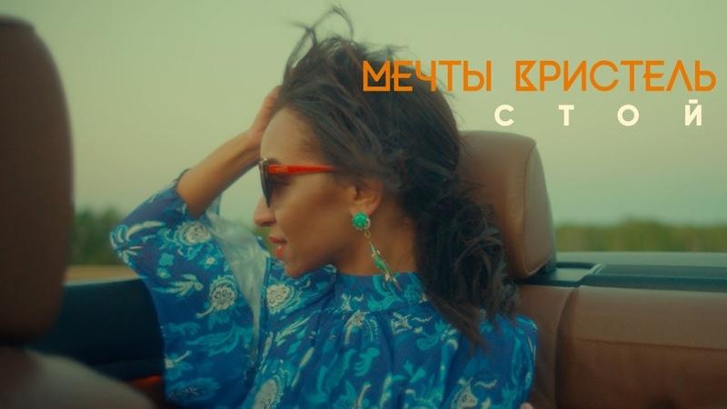 Мечты Кристель Стой ПРЕМЬЕРА КЛИПА 2018