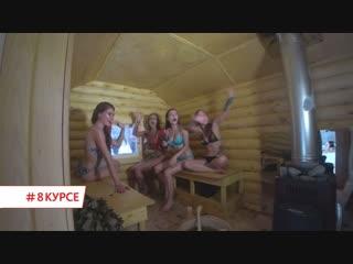#8КУРСЕ Кастинг в бане на канал ГАРАЖ 54!Полная версия. БЕЗ ЦЕНЗУРЫ))