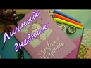 МОЙ ЛИЧНЫЙ ДНЕВНИК В 6 ЛЕТ/первая страничка/ИДЕИ ДЛЯ ЛД DIY ART