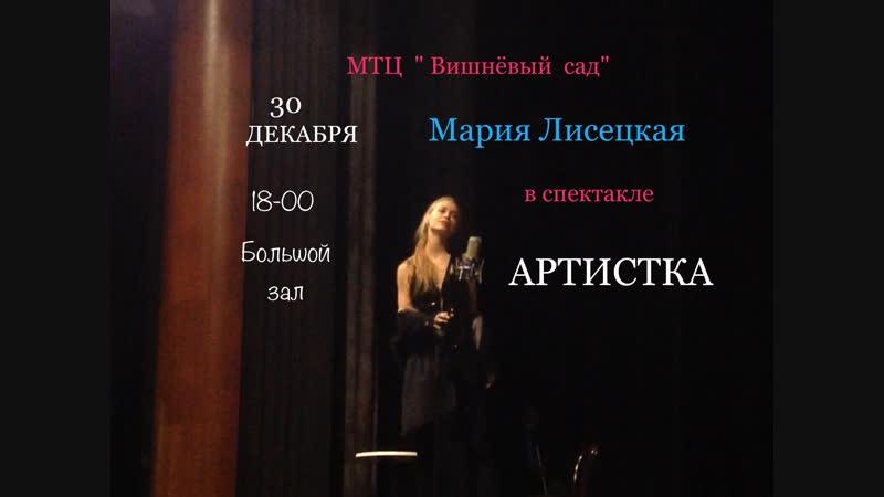 Артистка МТЦ Вишнёвый сад