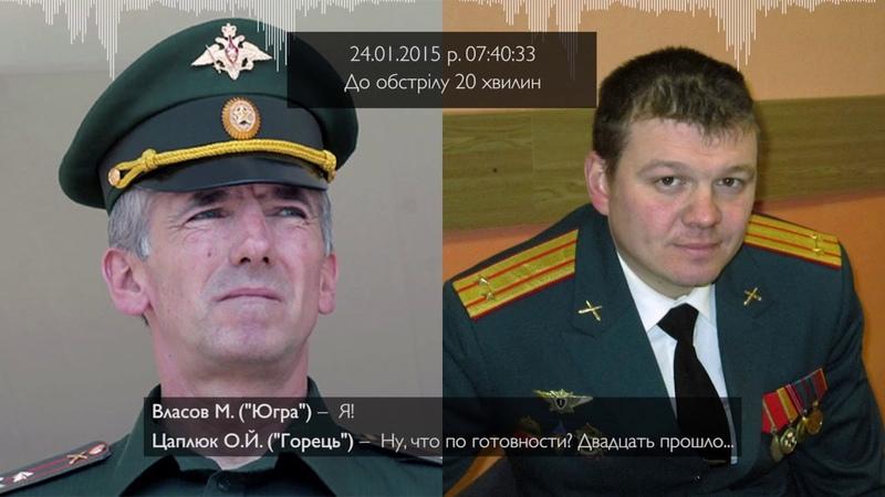 Докази причетності російських військових до обстрілів Маріуполя